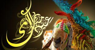 What is Eid Ul Adha When is the Eid Ul Adha