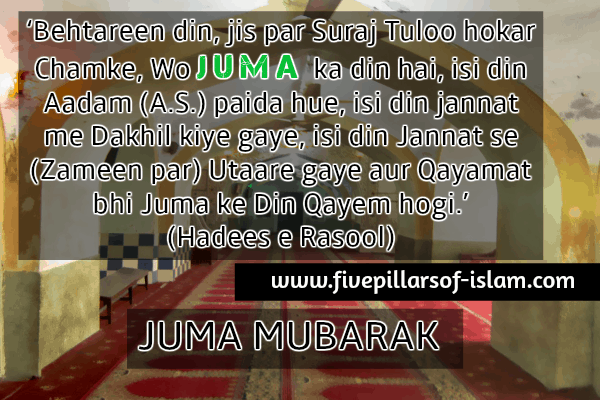 Top 500+ Jumma Mubarak Quotes in English with Images (Best Hadith