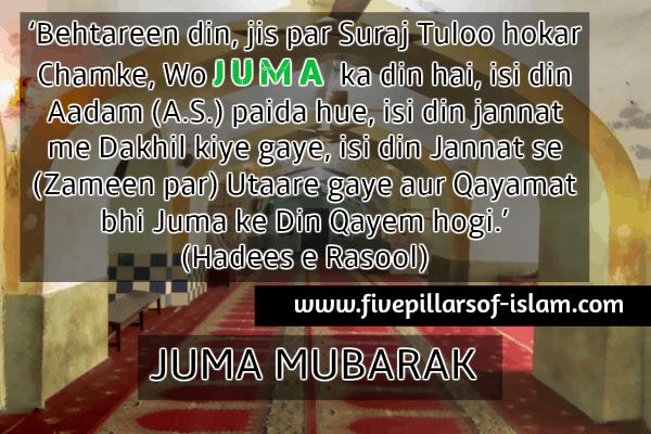 jumma mubarak islamic quotes