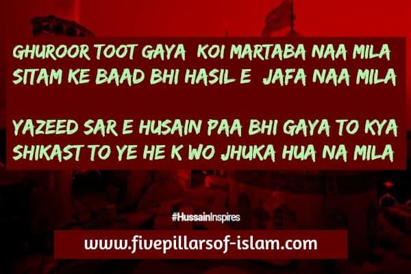 Hussain Ibn Ali