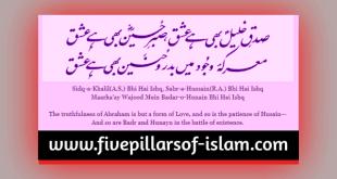 husain bin ali allama iqbal