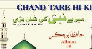 Chand Tare Hi Kia By Hafiz Abu Bakar