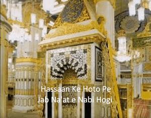 Darbar Risalat Ki Kesi Wo Ghari By Imtiyaz Sidat