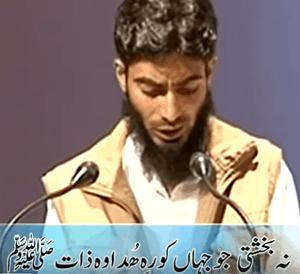 Hamare Shouq O Muhabat ki Intiha Wo Zaat (Naat-E-Nabi) By Zubair Salafi