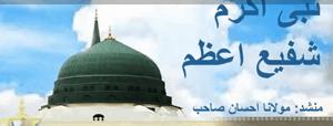 Nabi Akram Shafee Aazam By Ahsan Mohsin