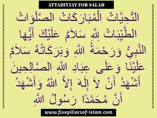 ATTAHIYYAT FOR NAMAZ ISLAMIOC IMAGE