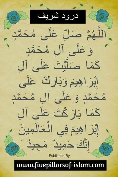 durood shareef islamic image