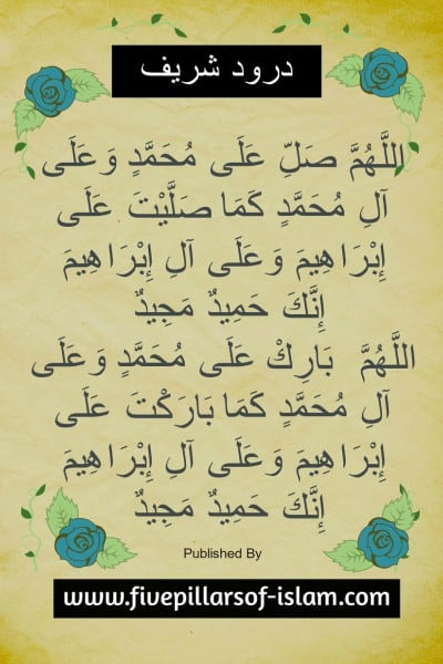 durood shareef islamic images