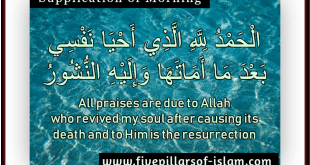 morning dua islamic image