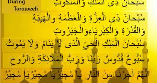 Daily Duas And Supplications to recite in the morning and