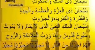 ramadan dua taraweeh