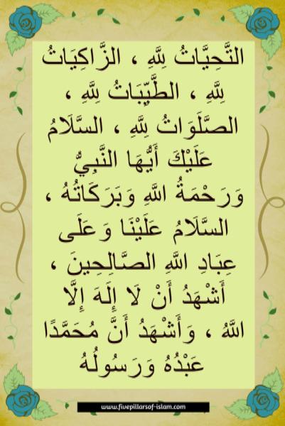 tashahhud and attahiyyat