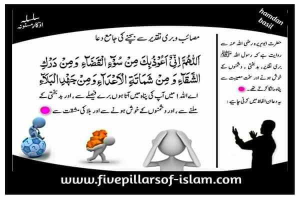 islamic image museebat se bacjao ki dua