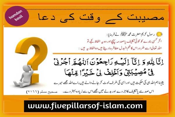 islamic image musibat se bachao ki dua