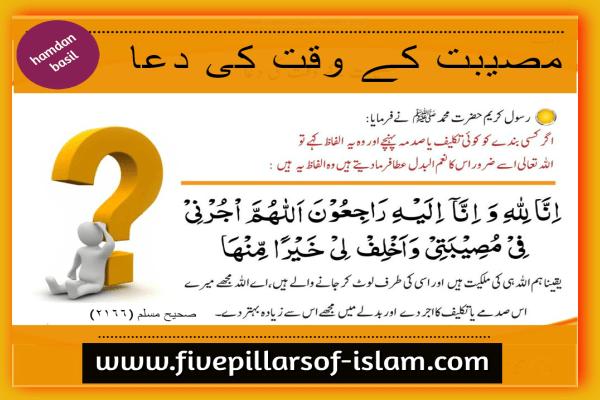 islamic image musibat se bachao ki daily dua