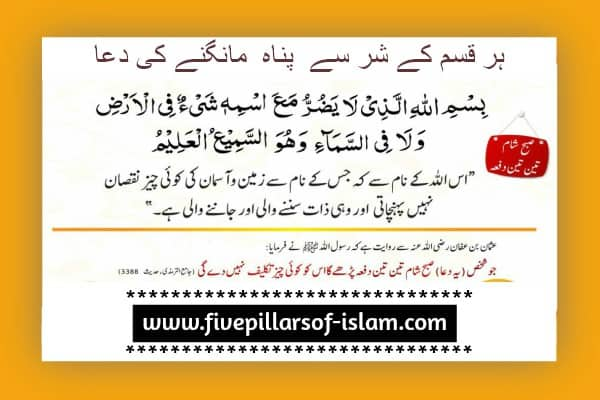 islamic image shar se panah daily dua