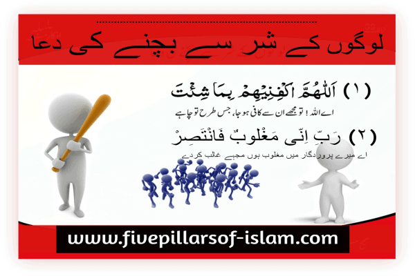 islamic image shar se bachao ki dua