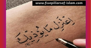 islamic quotes with image