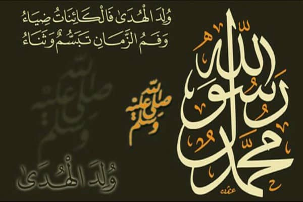 muhammad the messenger who gave the system of life