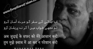 Munawwar_Rana_Urdu_Shayari
