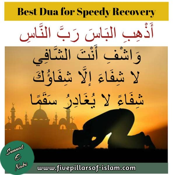 dua for sick people to speedy recovery